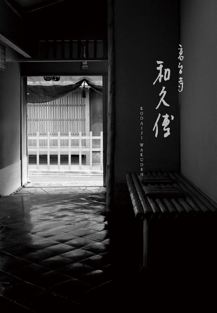 高台寺和久傳