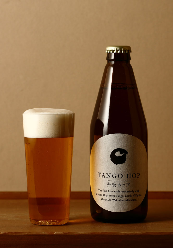 和久傳オリジナル地ビール 「丹後ホップ」